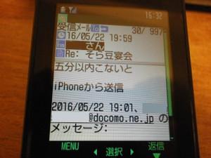 P5280487_2